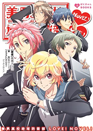 美男高校地球防衛部LOVE!NOVEL! (ぽにきゃんBOOKS)