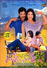 Nuvve Nuvve Telugu Movie VCD 2 Disc Pack
