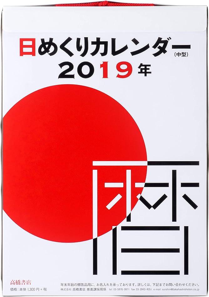 空洞有能なよろしく高橋 2019年 カレンダー 日めくり 中型 9号 E502 ([カレンダー])