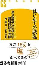 表紙: はじめての減塩 (幻冬舎新書) | 東京慈恵会医科大学附属病院栄養部