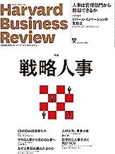 表紙: DIAMONDハーバード・ビジネス・レビュー 2015年12月号 [雑誌] | ダイヤモンド社