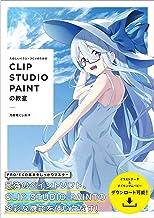 表紙: たのしいイラストづくりのための CLIP STUDIO PAINTの教室 | 乃樹坂 くしお