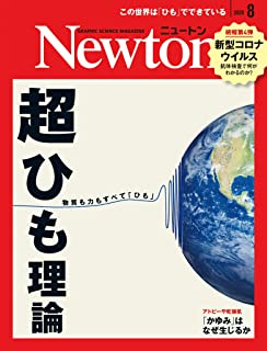 Newton 2020年8月号