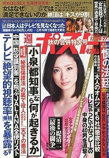 週刊ポスト 2013年 12/27号 [雑誌]