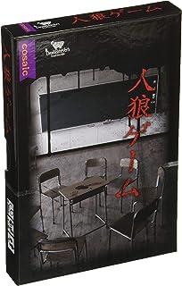 コザイク 人狼ゲーム 第2版 (4-16人用 15-40分 8才以上向け) ボードゲーム
