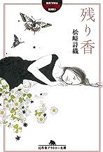 表紙: 残り香 (幻冬舎アウトロー文庫)   松崎詩織