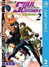 表紙: SOUL CATCHER(S) 2 (ジャンプコミックスDIGITAL) | 神海英雄