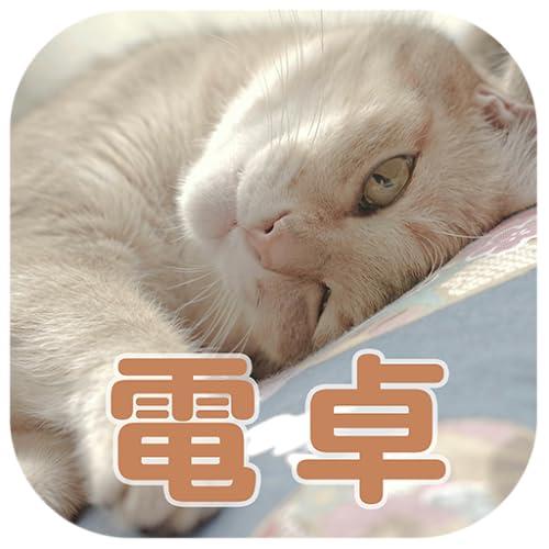 ねこ電卓~かわいい猫ちゃんの無料計算機アプリ~