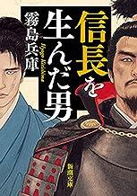 表紙: 信長を生んだ男(新潮文庫) | 霧島兵庫