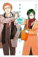 ヲタクに恋は難しい: 7 (comic POOL) Kindle版