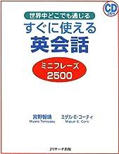 表紙: すぐに使える英会話ミニフレーズ2500 (Jリサーチ出版) | ミゲル・E・コーティ