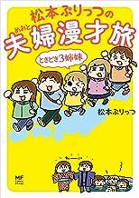 松本ぷりっつの夫婦漫才旅 ときどき3姉妹 (コミックエッセイ)