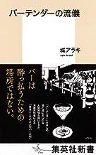 表紙: バーテンダーの流儀 (集英社新書) | 城アラキ