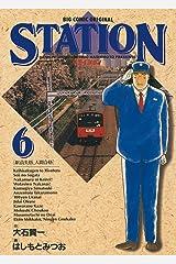 ステイション(6) (ビッグコミックス) Kindle版