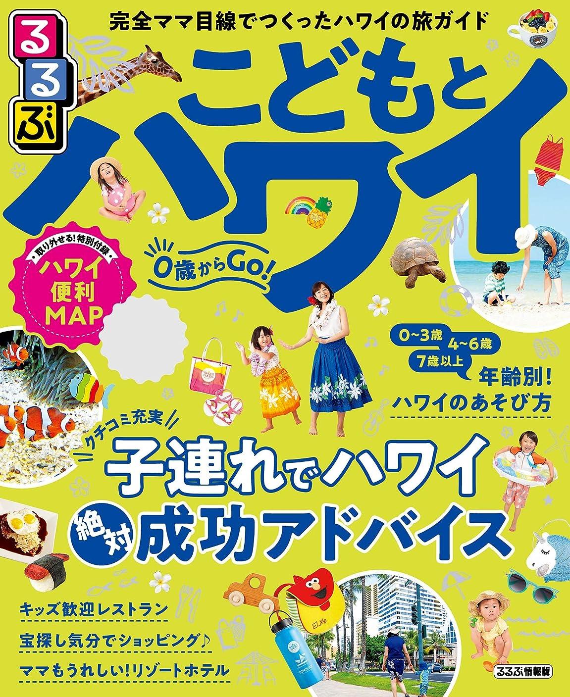 作るマンハッタンバッテリーるるぶこどもとハワイ(2020年版) (るるぶ情報版(海外))