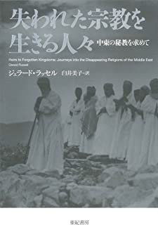 失われた宗教を生きる人々 (亜紀書房翻訳ノンフィクションシリーズII―14)
