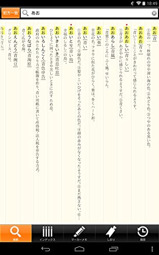 『三省堂国語辞典 第七版公式アプリ【ビッグローブ辞書】』の6枚目の画像