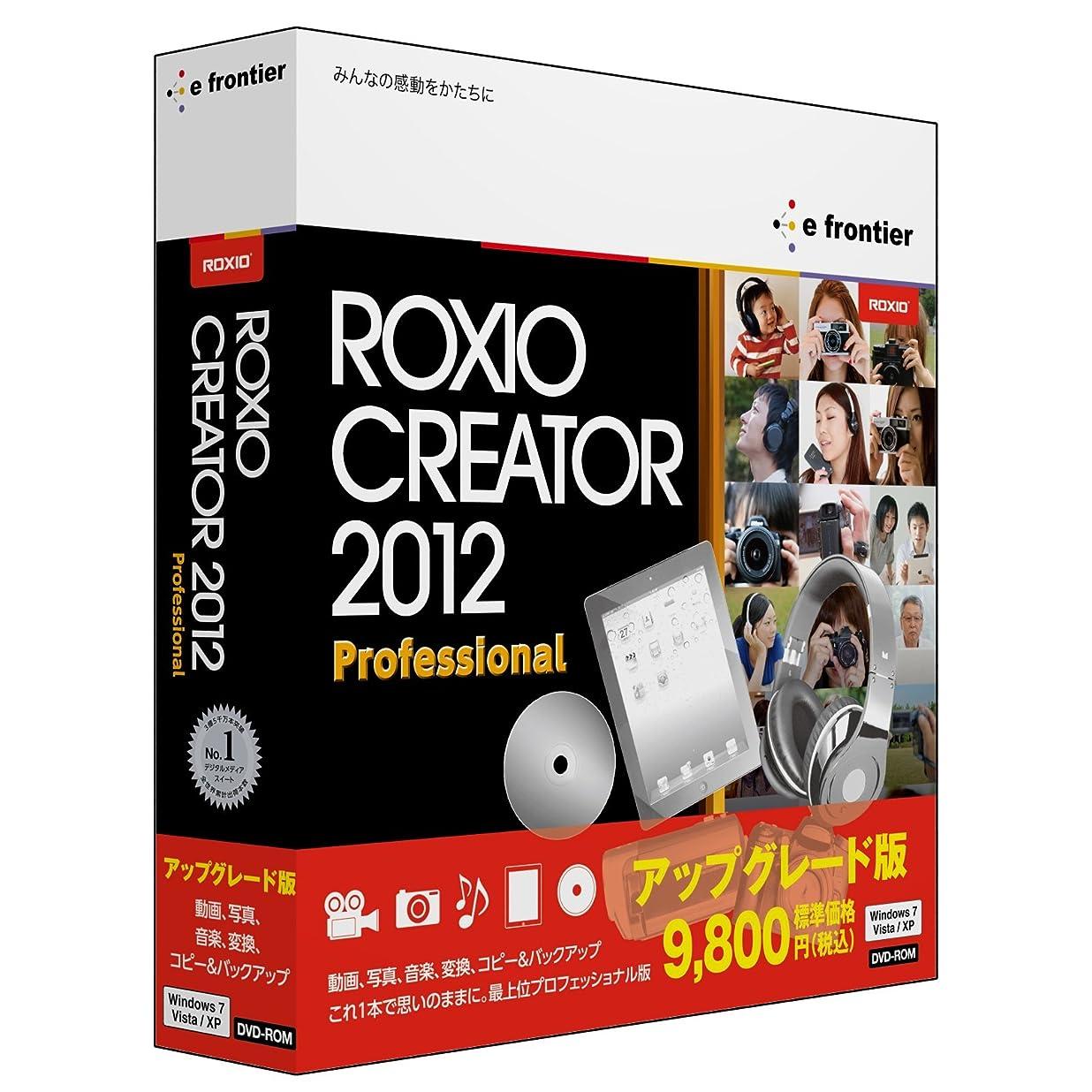 領事館焼くヒップRoxio Creator 2012 Professional アップグレード版