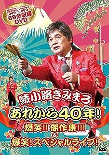 あれから40年! 爆笑! ! 傑作集! ! ! &爆笑! スペシャルライブ [DVD]