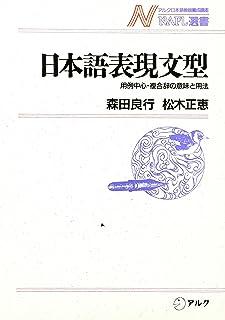 日本語表現文型―用例中心・複合辞の意味と用法 (NAFL選書)