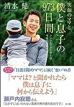 表紙: 笑顔のママと僕と息子の973日間~シングルファーザーは今日も奮闘中~ | 清水健