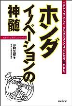 表紙: ホンダ イノベーションの神髄 | 小林 三郎