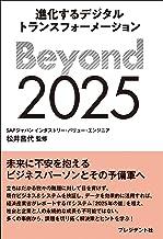 表紙: Beyond 2025――進化するデジタルトランスフォーメーション | 松井 昌代
