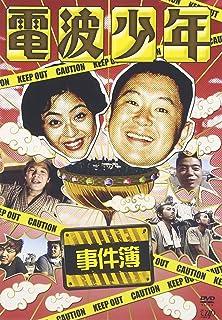 電波少年事件簿[DVD]