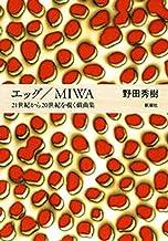 表紙: エッグ/MIWA―21世紀から20世紀を覗く戯曲集― | 野田 秀樹