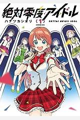 絶対零度アイドル(1) (ヤングキングコミックス) Kindle版