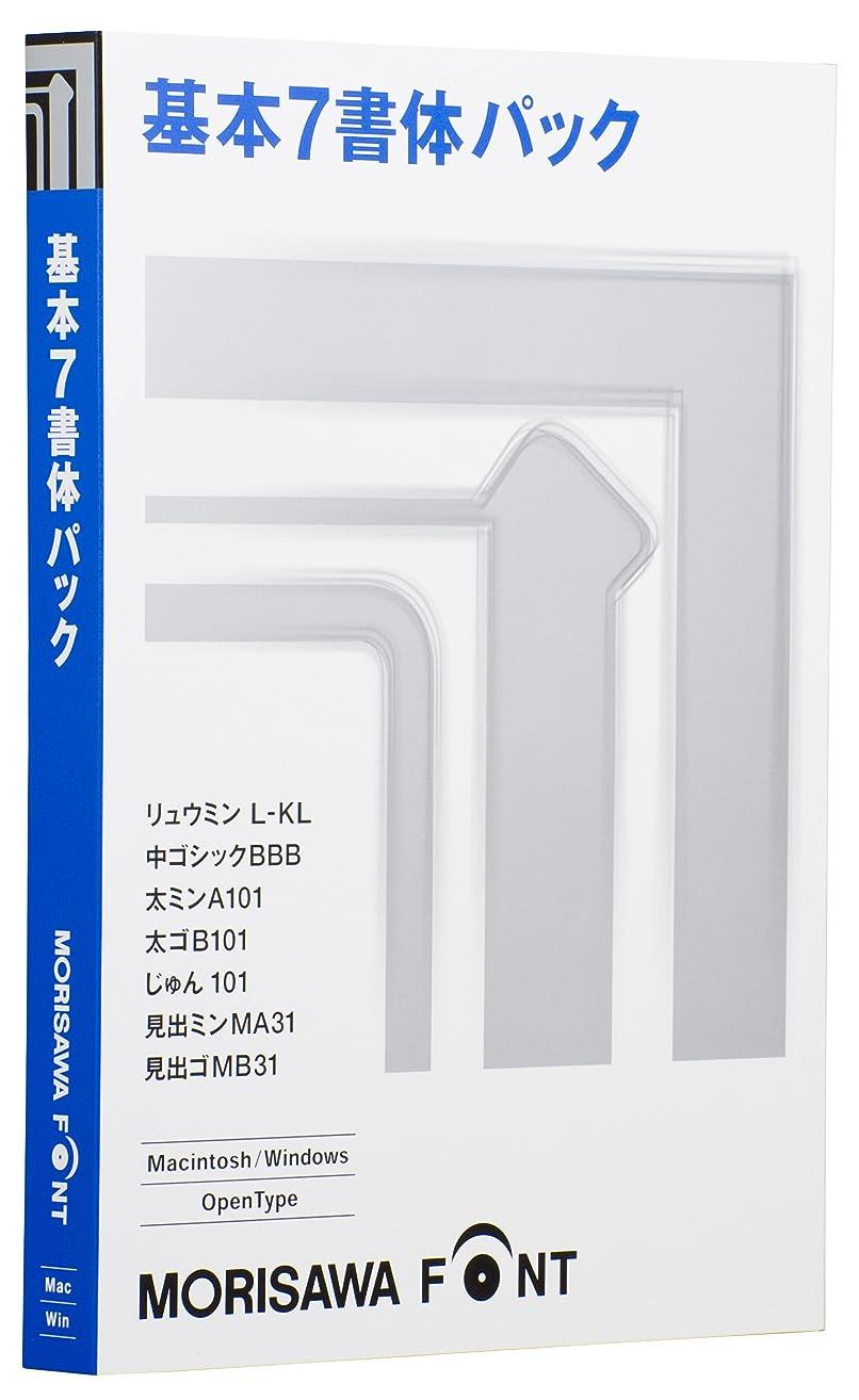 説明する絶望リファインMORISAWA Font OpenType 基本7書体パック