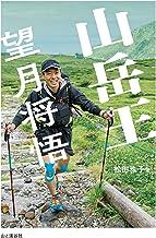表紙: 山岳王―望月将悟   松田 珠子