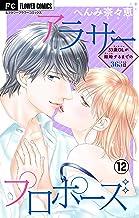 アラサープロポーズ【マイクロ】(12) (フラワーコミックス)