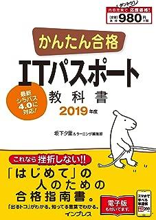 (全文PDF・単語帳アプリ付)かんたん合格 ITパスポート教科書 2019年度 (Tettei Kouryaku JOHO SHORI)