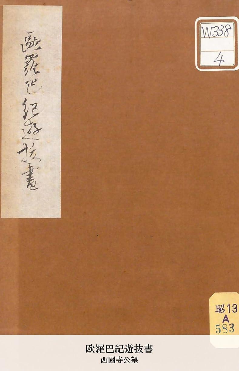 アルバムくびれたスマート欧羅巴紀遊抜書 (国立図書館コレクション)