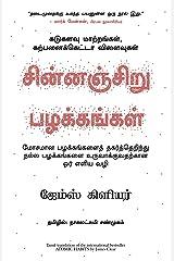 Atomic Habits (Tamil) (Tamil Edition) eBook Kindle
