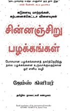 Atomic Habits (Tamil) (Tamil Edition)