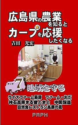 広島県の農業を知るとカープを応援したくなるテーマ7地域を守る