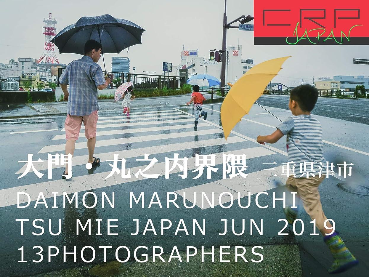 合体名誉短命写真集 CRP JAPN 大門 丸の内界隈 三重県津市 2019年6月 PHOTO BY 13PHOTOGRAPHERS