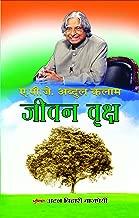 Jeevan Vriksh  (Hindi)