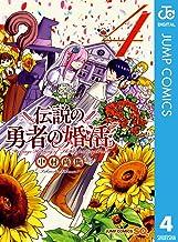 表紙: 伝説の勇者の婚活 4 (ジャンプコミックスDIGITAL) | 中村尚儁