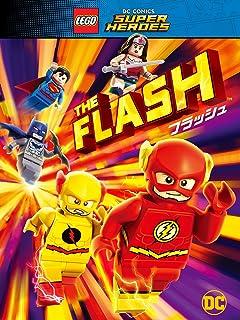 レゴ ® スーパー・ヒーローズ:フラッシュ(吹替版)