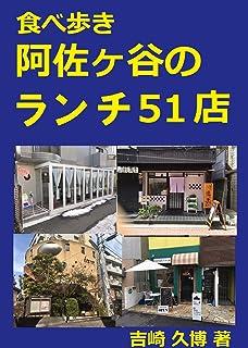 食べ歩き 阿佐ヶ谷のランチ51店 食べ歩きシリーズ