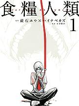 表紙: 食糧人類-Starving Anonymous-(1) (ヤングマガジンコミックス) | 蔵石ユウ