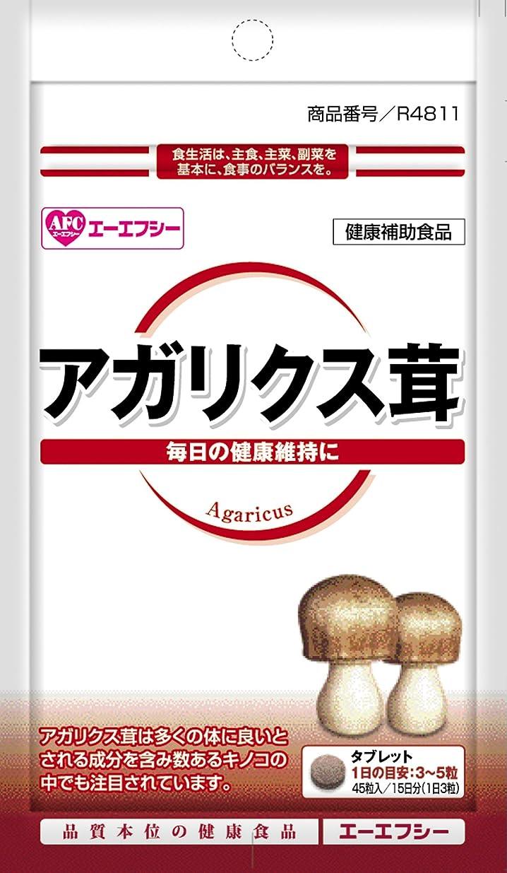 凝視レモンエキサイティングAFC500円シリーズ アガリクス茸 45粒入 (約15日分)