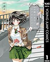表紙: タネも仕掛けもないラブストーリー 1 (ヤングジャンプコミックスDIGITAL) | 伊藤正臣