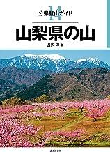 表紙: 分県登山ガイド14 山梨県の山 | 長沢 洋