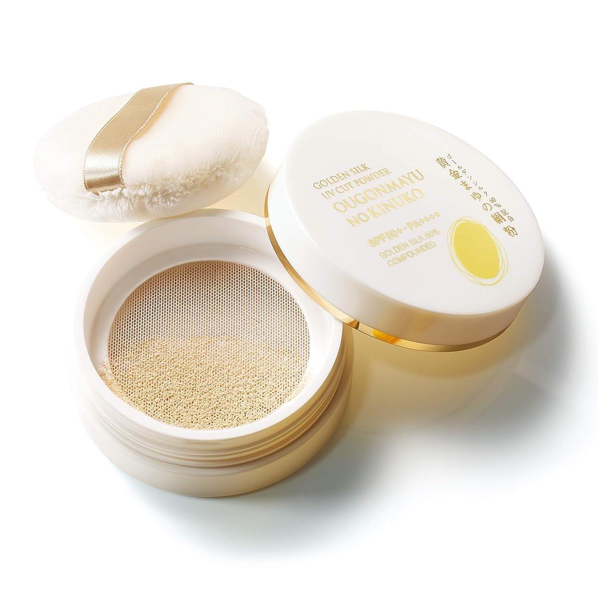 回転する反対に視聴者通販生活の天然黄金シルクUVカットパウダー「黄金まゆの絹粉」 希少な天然黄金シルク60%配合で「UVカット力最高値」のパウダーは本品だけ。