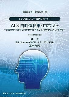AI×自動運転車・ロボット [DVD]