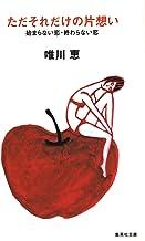 表紙: ただそれだけの片想い 始まらない恋・終わらない恋 (集英社文庫) | 唯川恵